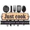 Just Cook Кулинарная мастерская