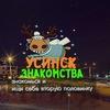 💝👑Подслушано | Усинск | Знакомства [ПУЗ]👑💝