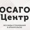 ОСАГО Центр Архангельск
