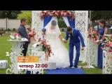 4 весілля випуск 2
