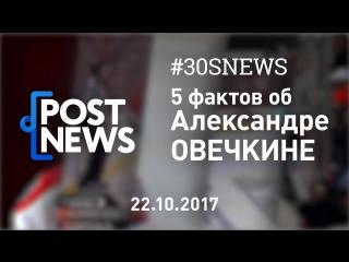 22.10 | 5 фактов об Александре Овечкине