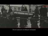 100 фактов о 1917. О погибших во время революции