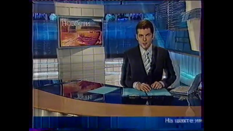 Конец программы Фазенда, анонс, часы и начало новостей (Первый канал, 18 ноября 2007)