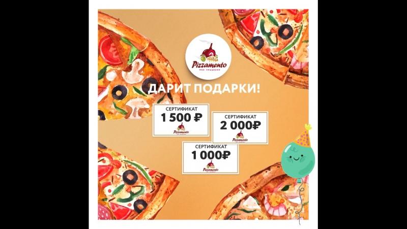 Pizzamento дарит подарки в ЦДМ!