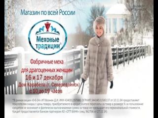 Меховая ярмарка декабрь 16-17 Северодвинск