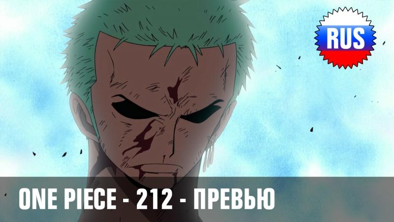 One Piece - 212 [ПРЕВЬЮ] (озвучка OPRUS-KANSAI)
