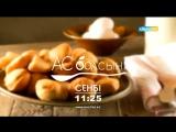 Әнші, сазгер Өктем Алтаев «Аc болсында»