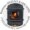 Тепло Карелии | Камины из талькохлорита