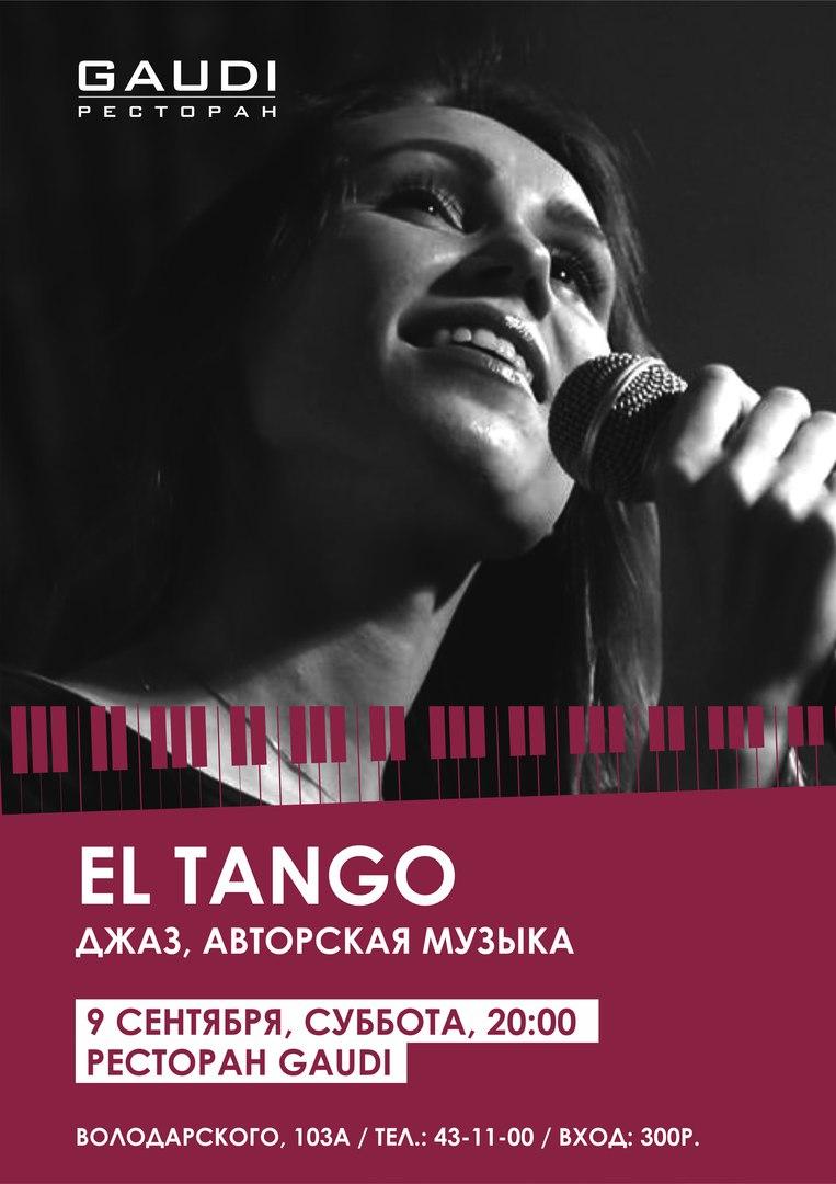 09.09 El Tango в ресторане GAUDI!