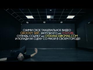 Иван Дорн - Groovy shit #OTDdance