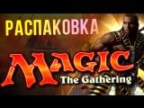 Распаковка коллекционки Magic The Gathering
