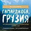Лига дизайнеров | г. Челябинск