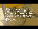 Xiaomi Mi MIX 2 сбросили с 470 метров