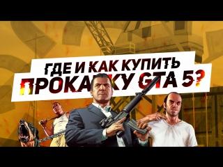 Где и как купить прокачку в GTA 5 Online?◄