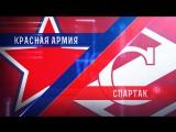 LIVE! «Красная Армия» - «Спартак» (24.10 – 14:00)
