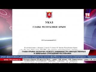 Глава Крыма назначил нового замминистра имущественных и земельных отношений РК Им согласно указу Сергея Аксёнова стала Кристина