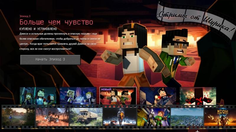 Minecraft Story Mode. Сезон 2 эпизод 3. Больше чем чувство.