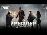 DUB | Трейлер: «Джуманджи: Зов джунглей» / «Jumanji: Welcome to the Jungle», 2017