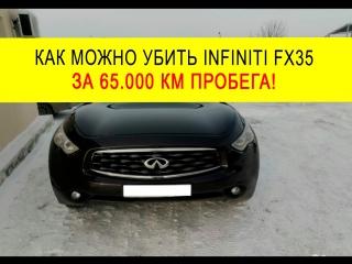 КАК УБИВАЮТ Infiniti FX за 65.000км пробега авто