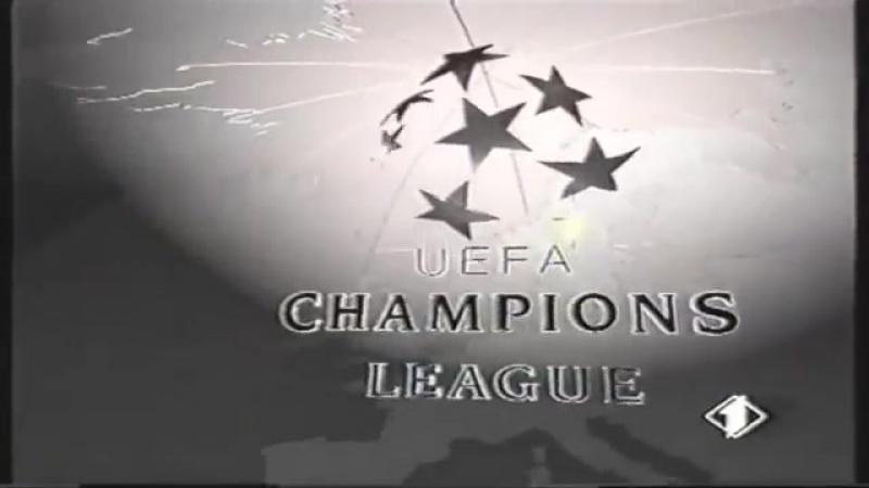 Заставка Лиги Чемпионов 1993 94