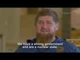 Кадыров Рамзан Ахматович  пригрозил в случае нападения на Россию: «весь мир раком поставить»!