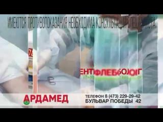 Красота и здоровье ваших ног, центр флебологии клиники Ардамед 229-29-42