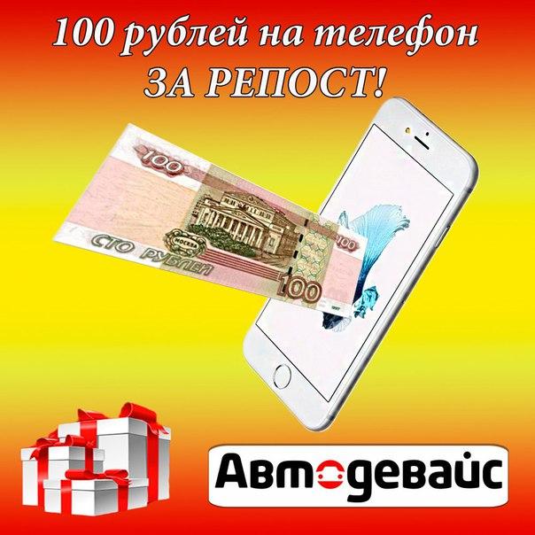 как получить на телефон 100 рублей найти подходящие