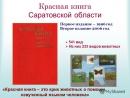 Красная книга Саратова