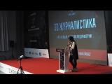 Юлия Дудкина — автор «Секрет фирмы» на форуме «3D Журналистика»
