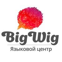 Логотип Курсы и клубы английского языка Бигвиг
