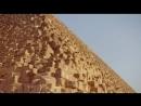 BBC. Расшифрованные сокровища Сокровища мира / Treasures Decoded / S. 2. 03. Великая пирамида / Great Pyramid