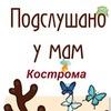 Подслушано в Костроме у мам