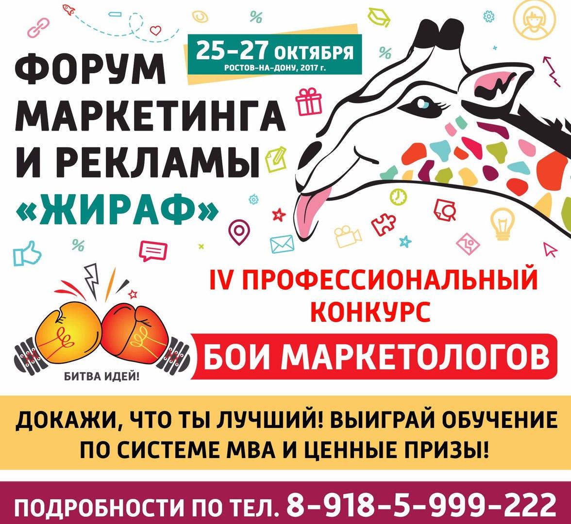 40 маркетологов юга России сразятся за обучение МВА стоимостью 344 000 рублей и звание лучшего специалиста ЮФО
