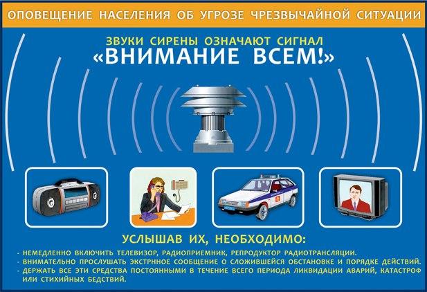 В Таганроге в очередной раз проверят работоспособность средств оповещения населения