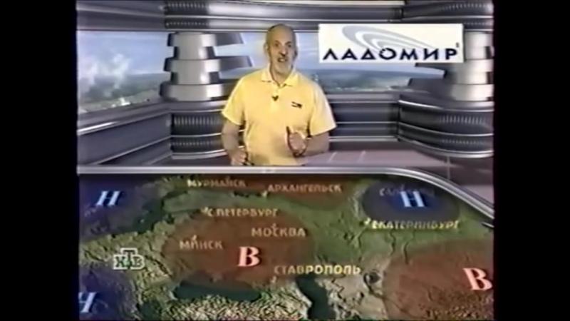 Прогноз погоды НТВ 07 06 1999 Фрагмент