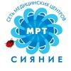 Сеть медицинских центров МРТ «Сияние»