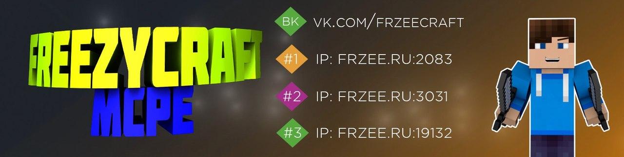 Сервер FreezyCraft!