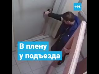 Мужик не может выбраться из подъезда