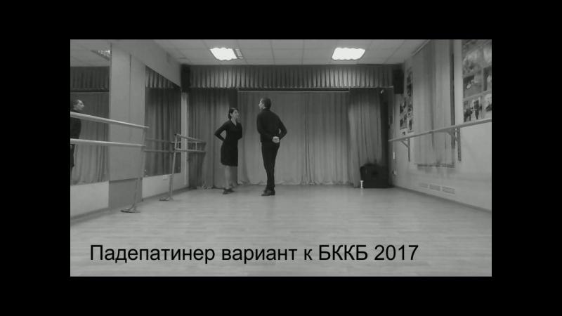 Падепатинер (видео варианта) МККБ 2017