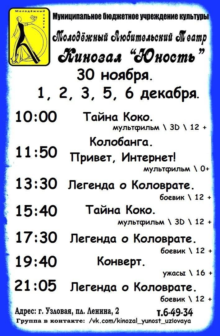 """Расписание кинозала """"Юность"""" с 30 ноября по 6 декабря (4 декабря выходной день)"""