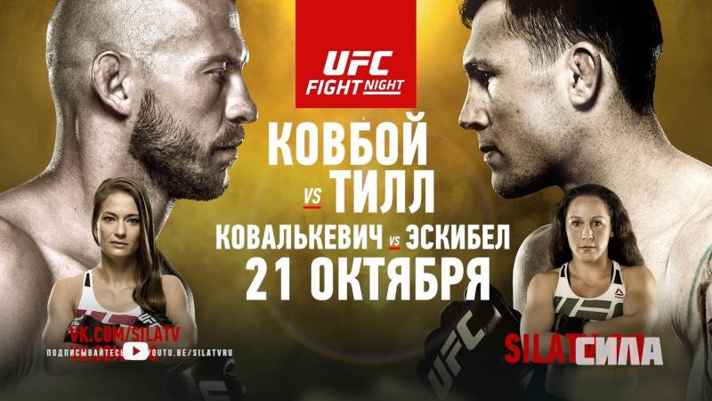 Fight Night Gdansk Darren Till - Planning to Smash Cowboy