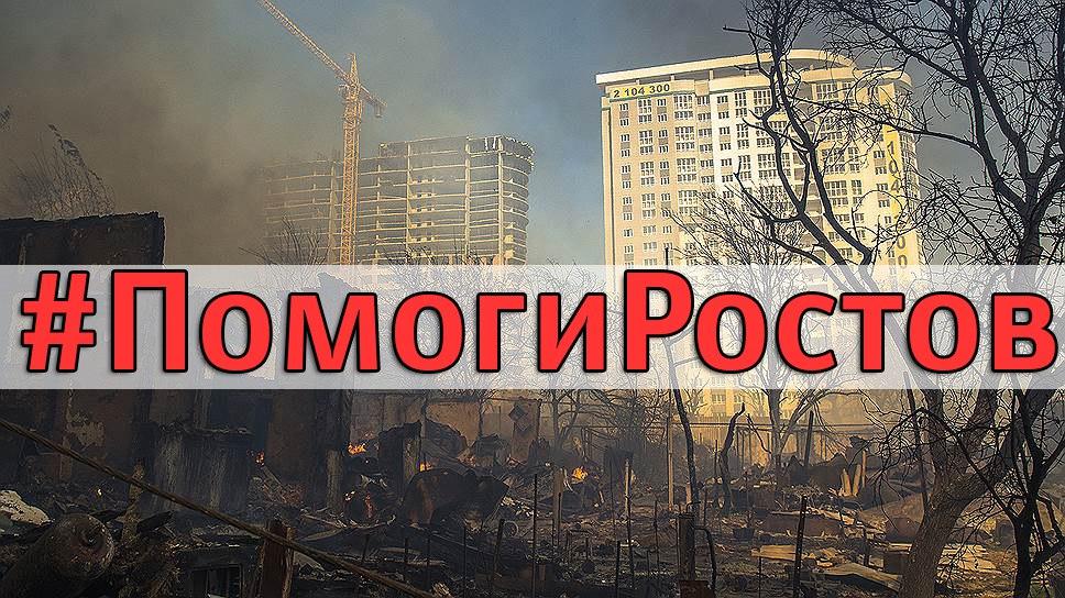 В Таганроге организован сбор гуманитарной помощи для пострадавших от пожара ростовчан