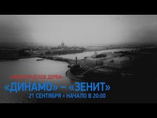 Настраиваемся на ленинградское дерби