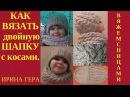 Как вязать двойную шапку с косами лицевыми и изнаночными Вязание спицами Ирина Гера