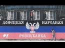 ДОНЕЦК СЕГОДНЯ! Поддельный Макдоналдс, брошенный ополченец, цены в ДНР, пункты о ...