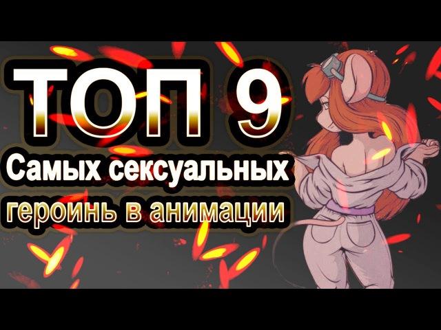 ТОП 9 Самых сексуальных героинь в Анимации. (По версий cайта Rule 34)