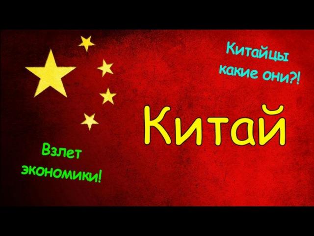 КИТАЙ | ИНТЕРЕСНЫЕ ФАКТЫ О СТРАНЕ!