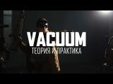 VACUUM - Сезон 1 - Серия 2 (Тизер)