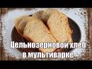 Цельнозерновой хлеб в мультиварке 🍞необыкновенно вкусный