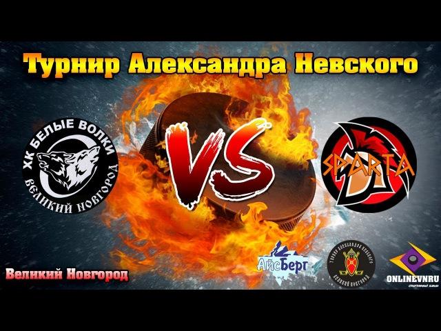ХК Белые Волки VS ХК Спарта - Турнир Александра Невского